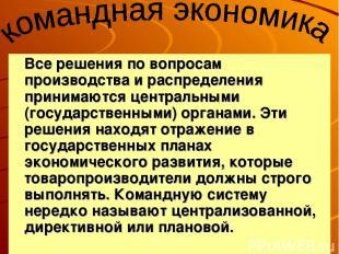 Все решения по вопросам производства и распределения принимаются центральными (г