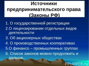 Источники предпринимательского права (Законы РФ) 1. О государственной регистраци