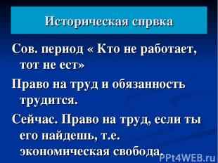 Историческая спрвка Сов. период « Кто не работает, тот не ест» Право на труд и о