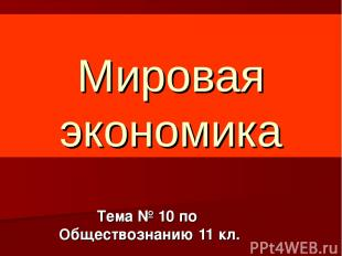 Мировая экономика Тема № 10 по Обществознанию 11 кл.