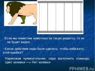 -Если мы поместим животных за такую решетку, то их не будет видно. - Какое дейст