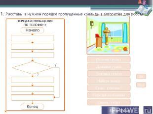 Домашнее задание: Д.З. с.13, № 15