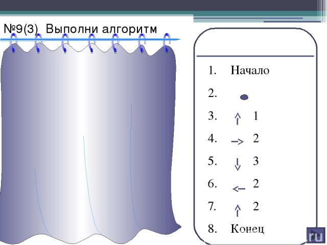 №10(2) Напиши алгоритм для рисунка ` 1. Начало 2. 3. 2 4. 2 5. 2 6. 2 7. 2 8. 2 9. 2 10. 2 11. 2 12. 2 13. 2 14. 2 15. Конец