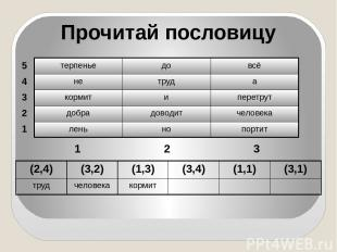 Домашнее задание: с.26, № 59 (б) Д.З. с.25, № 56 (б) Узнать правила игры в шахма