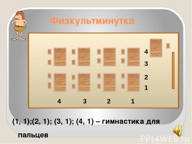 1 2 3 1 2 3 4 5 Прочитай пословицу портит но лень человека доводит добра перетрут и кормит а труд не всё до терпенье (2,4) (3,2) (1,3) (3,4) (1,1) (3,1)