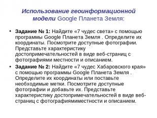 Использование геоинформационной модели Google Планета Земля: Задание № 1: Найдит
