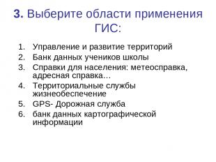 3. Выберите области применения ГИС: Управление и развитие территорий Банк данных
