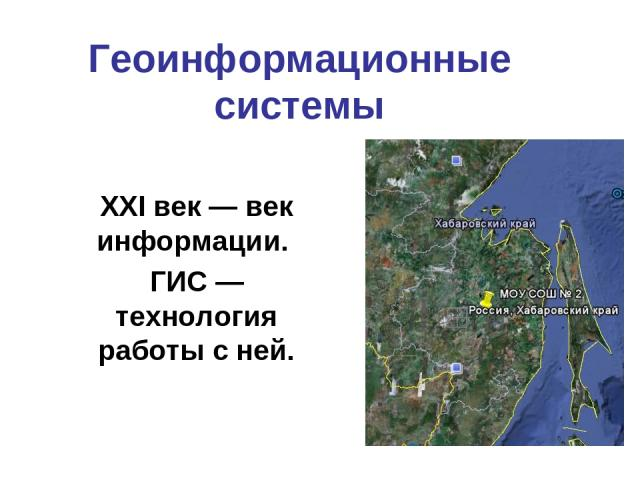Геоинформационные системы ХХI век — век информации. ГИС — технология работы с ней.