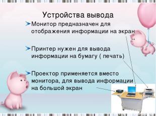 Устройства вывода Монитор предназначен для отображения информации на экран Принт