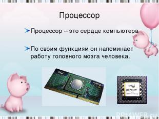 Процессор Процессор – это сердце компьютера По своим функциям он напоминает рабо