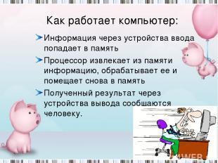 Как компьютер работает с информацией? Как работает компьютер: Информация через у
