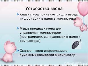 Устройства ввода Клавиатура применяется для ввода информации в память компьютера