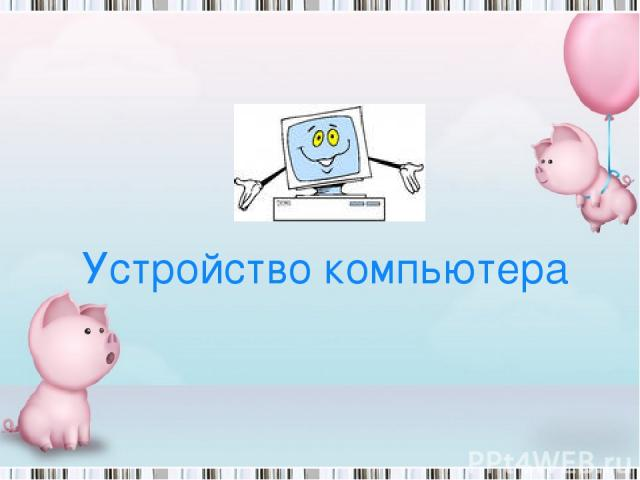 Устройство компьютера