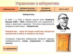 Кибернетика В 1948 г. в США и Европе вышла книга Норберта Винера (1894 - 1964) «
