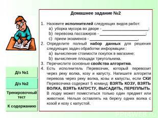 Домашнее задание №2 Назовите исполнителей следующих видов работ: уборка мусора в