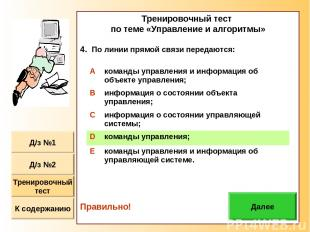Тренировочный тест по теме «Управление и алгоритмы» По линии прямой связи переда
