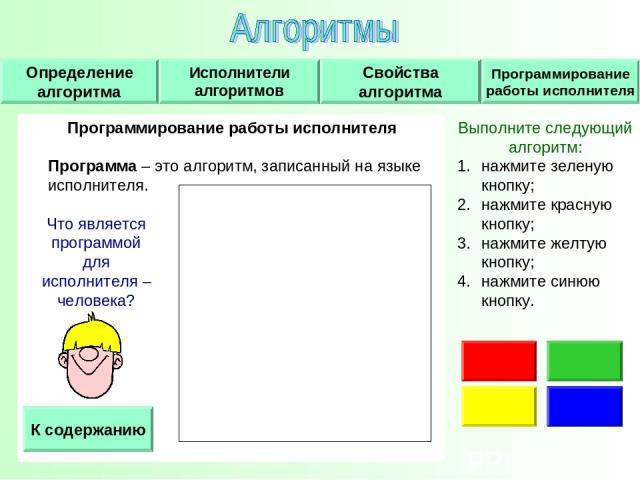 Программирование работы исполнителя Программа – это алгоритм, записанный на языке исполнителя. Что является программой для исполнителя – человека? К содержанию
