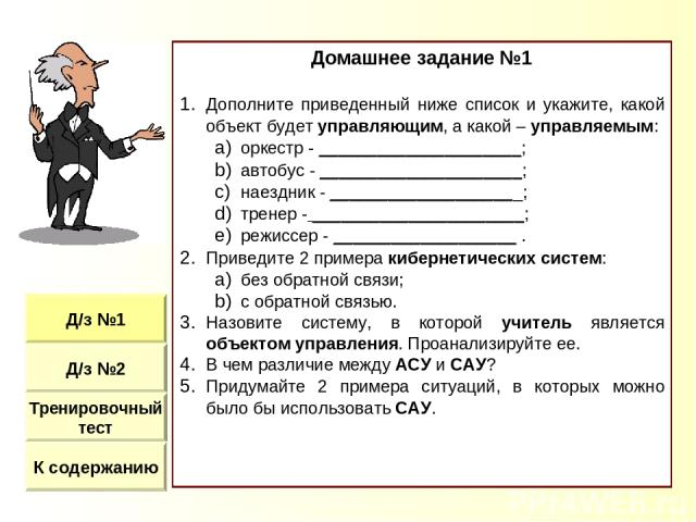 Домашнее задание №1 Дополните приведенный ниже список и укажите, какой объект будет управляющим, а какой – управляемым: оркестр - _____________________; автобус - _____________________; наездник - ____________________; тренер - _____________________…