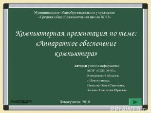 Компьютерная презентация по теме: «Аппаратное обеспечение компьютера» Авторы: уч