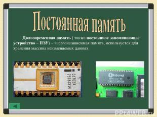 Долговременная память ( также постоянное запоминающее устройство – ПЗУ)– энерго