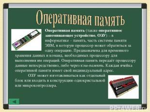 Оперативная память (также оперативное запоминающее устройство, ОЗУ)– в информат
