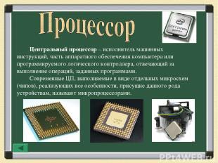 Центральный процессор – исполнитель машинных инструкций, часть аппаратного обесп