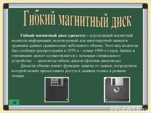 Гибкий магнитный диск (дискета) – портативный магнитный носитель информации, исп