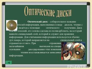 Оптический диск – собирательное название для носителей информации, выполненных в