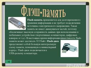 Flash-память применяется для долговременного хранения информации и не требует по