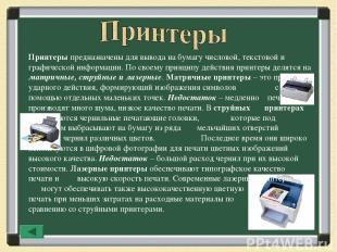 Принтеры предназначены для вывода на бумагу числовой, текстовой и графической ин