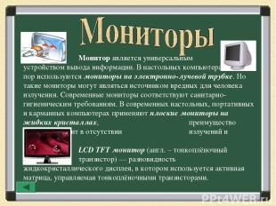 Монитор является универсальным устройством вывода информации. В настольных компь