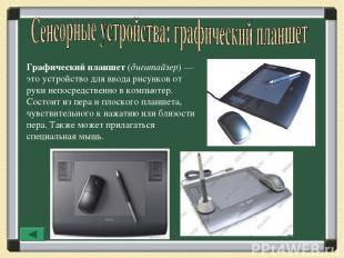 Графический планшет (дигитайзер)— это устройство для ввода рисунков от руки неп