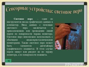 Световое перо – один из инструментов ввода графических данных в компьютер. Ввод