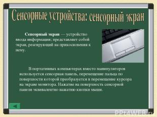 Сенсорный экран— устройство ввода информации; представляет собой экран, реагиру