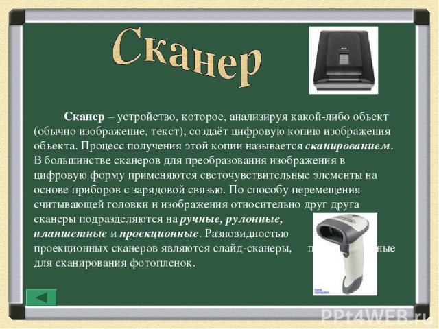 Сканер – устройство, которое, анализируя какой-либо объект (обычно изображение, текст), создаёт цифровую копию изображения объекта. Процесс получения этой копии называется сканированием. В большинстве сканеров для преобразования изображения в цифров…