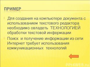 Для создания на компьютере документа с использованием текстового редактора необх