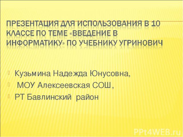 Кузьмина Надежда Юнусовна, МОУ Алексеевская СОШ, РТ Бавлинский район