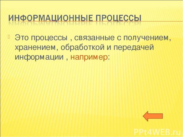 Это процессы , связанные с получением, хранением, обработкой и передачей информации , например: