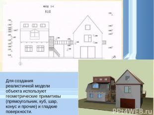 Для создания реалистичной модели объекта используют геометрические примитивы (пр