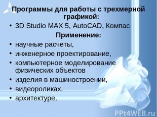 Программы для работы с трехмерной графикой: 3D Studio MAX 5, AutoCAD, Компас При