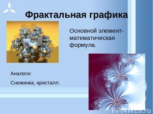 Фрактальная графика Основной элемент- математическая формула. Аналоги: Снежинка,