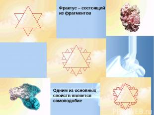 Одним из основных свойств является самоподобие Фрактус – состоящий из фрагментов