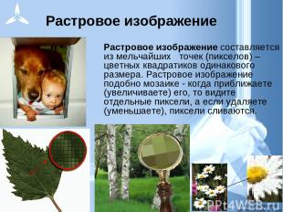 Растровое изображение Растровое изображение составляется из мельчайших точек (пи