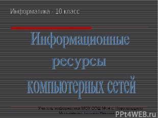 Учитель информатики МОУ СОШ №14 с. Новопаньшино Меньшикова Татьяна Николаевна