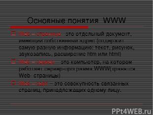 Основные понятия WWW Web – страница - это отдельный документ, имеющий собственны