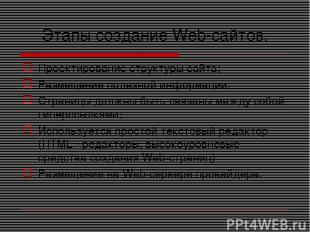 Этапы создание Web-сайтов. Проектирование структуры сайта; Размещение полезной и