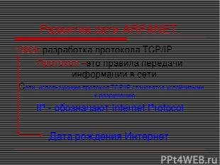 Развитие сети ARPANET. 1983г разработка протокола TCP/IP Протокол –это правила п