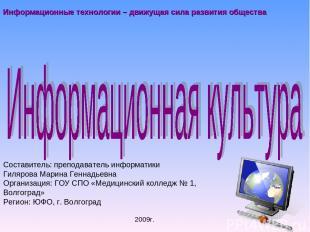 Составитель: преподаватель информатики Гилярова Марина Геннадьевна Организация:
