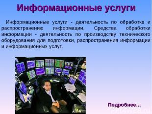 Информационные услуги Информационные услуги - деятельность по обработке и распро