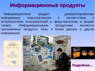 Информационные продукты Информационный продукт - документированная информация, п
